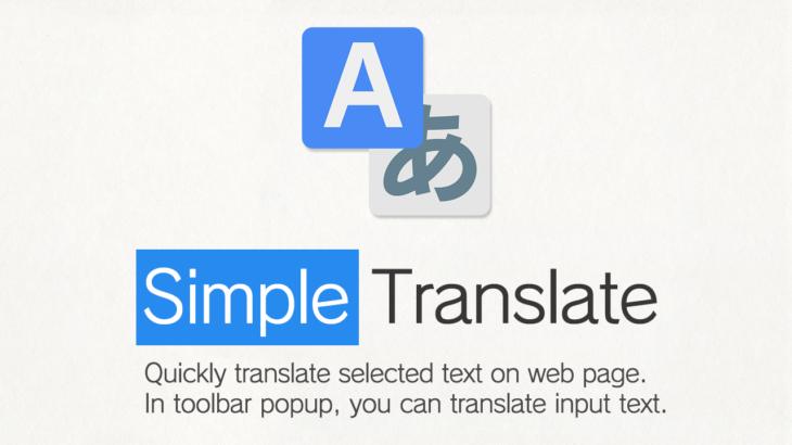 Firefoxの翻訳アドオンはSimple Translateがおすすめの理由は