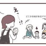 市の乳幼児健診⑤4ヶ月児健診【のんびり子育て記録】