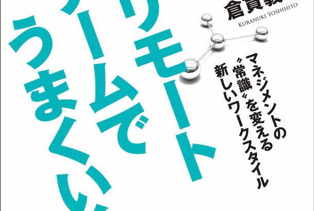 【書籍】リモートチームでうまくいく テレワークの心得が学べる!