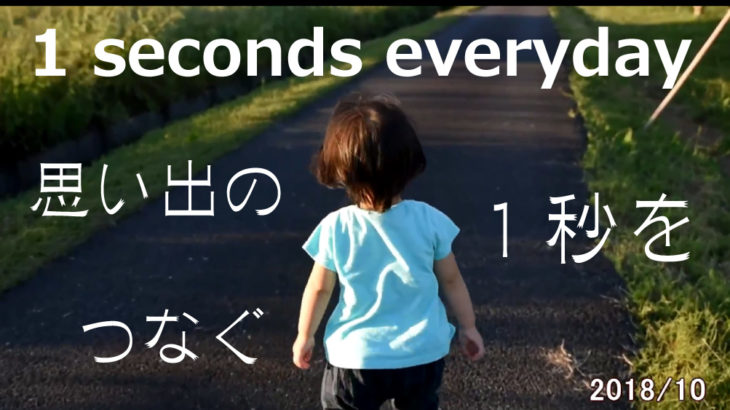 【1 Second Everyday】子どもの動画を1秒ずつ繋げた成長記録動画を作ってみた