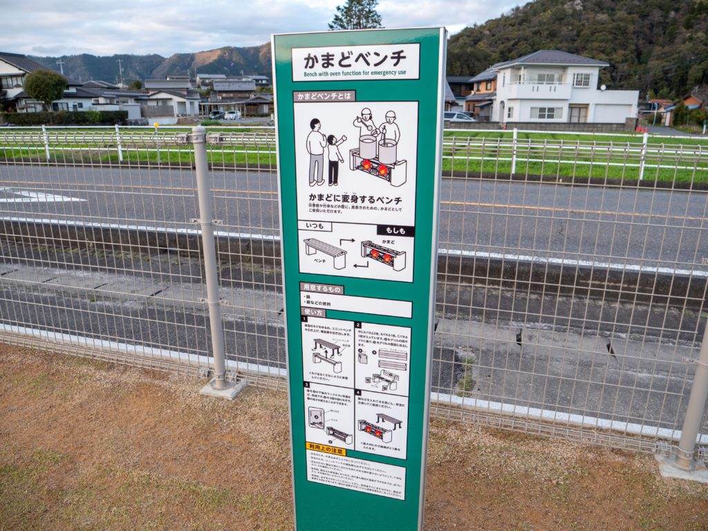 揖斐川町の公園いびがわゆめパーク To・Le・Mo(トゥールモ)公園設備