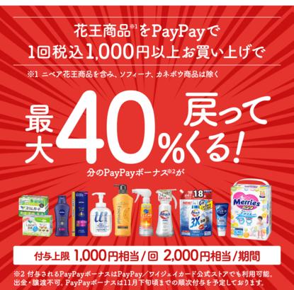 amazonで洗濯洗剤&日用品が最大40%引きセール中!?